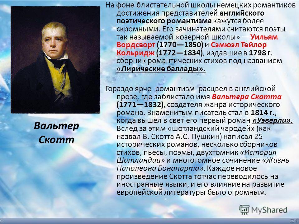 На фоне блистательной школы немецких романтиков достижения представителей английского поэтического романтизма кажутся более скромными. Его зачинателями считаются поэты так называемой «озерной школы» Уильям Вордсворт (17701850) и Сэмюэл Тейлор Кольрид