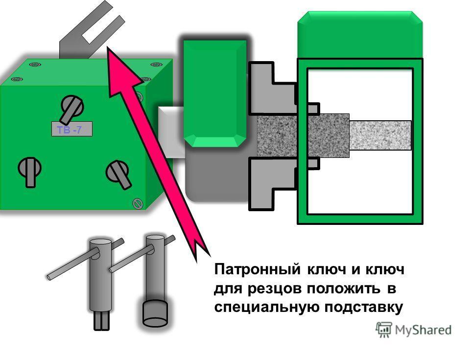 ТВ -7 Патронный ключ и ключ для резцов положить в специальную подставку
