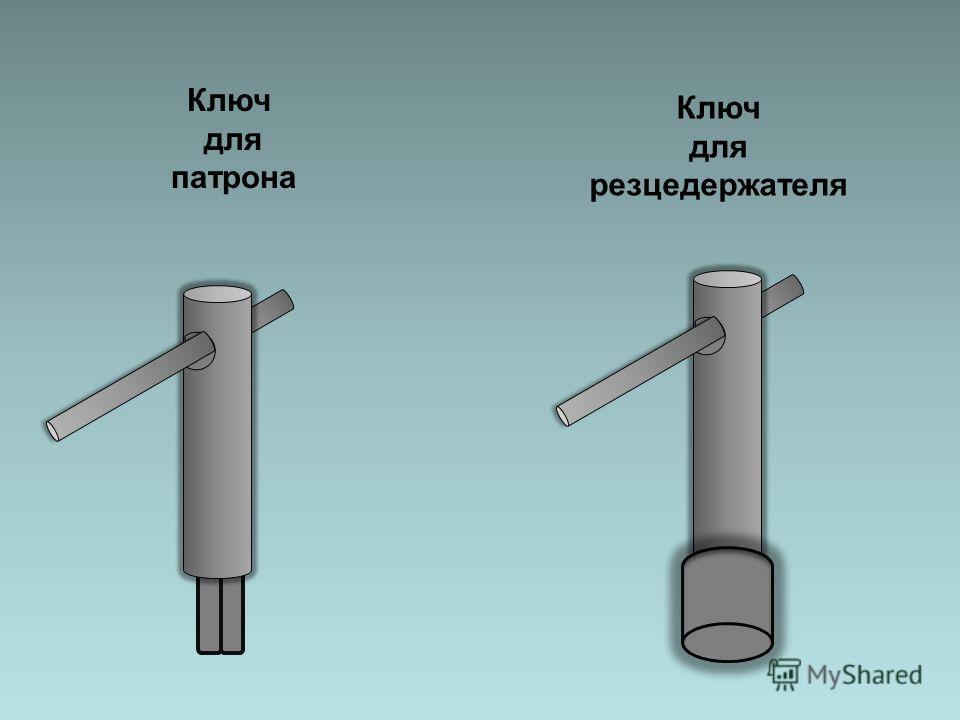 Ключ для патрона Ключ для резцедержателя