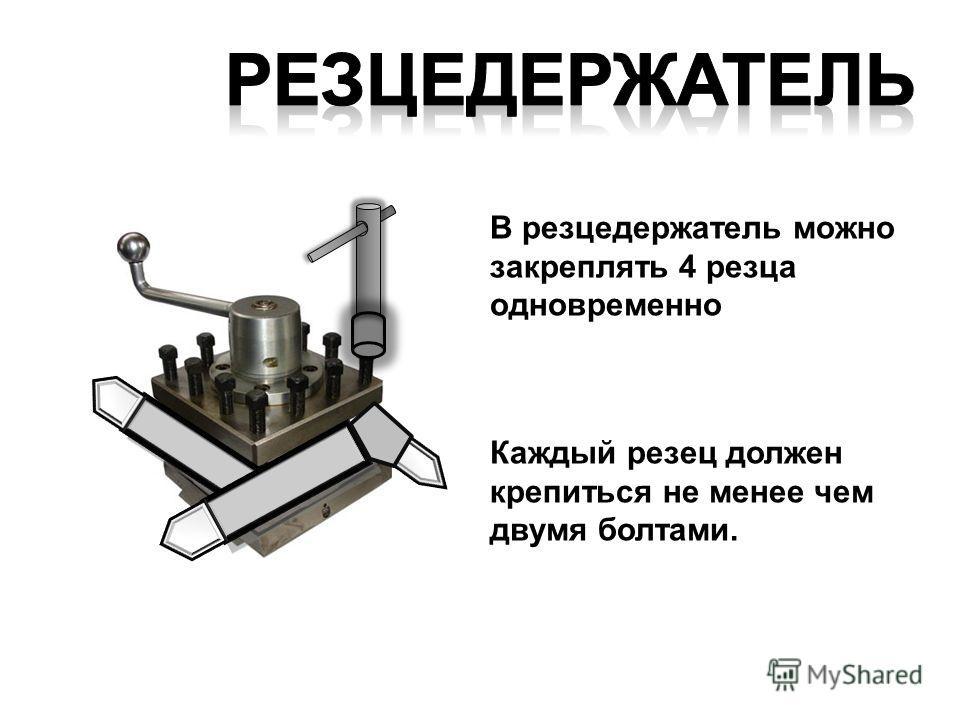 В резцедержатель можно закреплять 4 резца одновременно Каждый резец должен крепиться не менее чем двумя болтами.