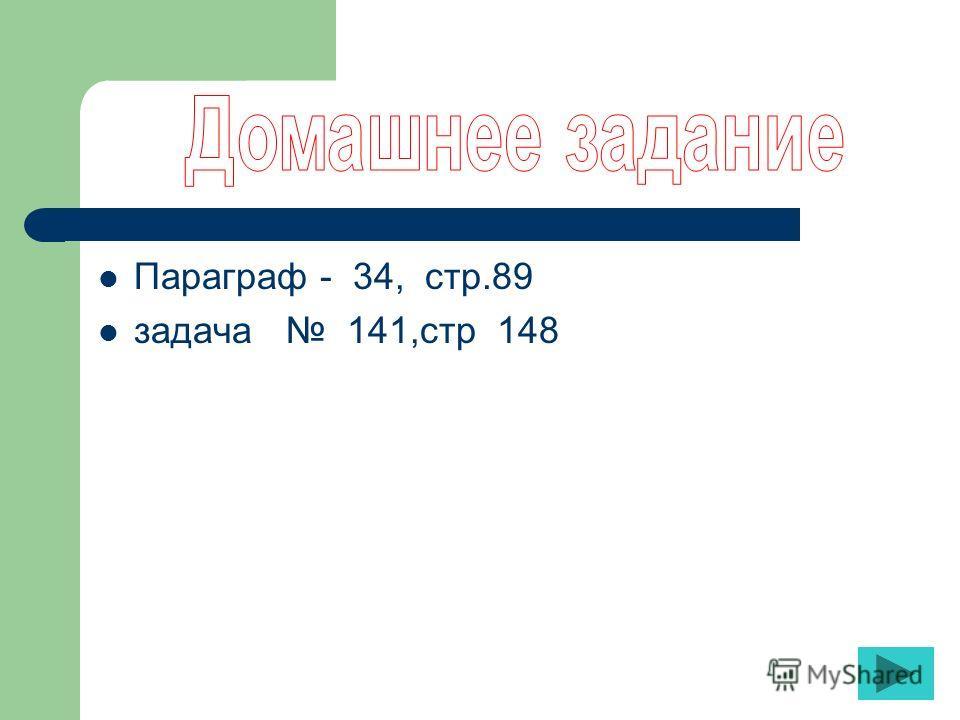 Параграф - 34, стр.89 задача 141,стр 148