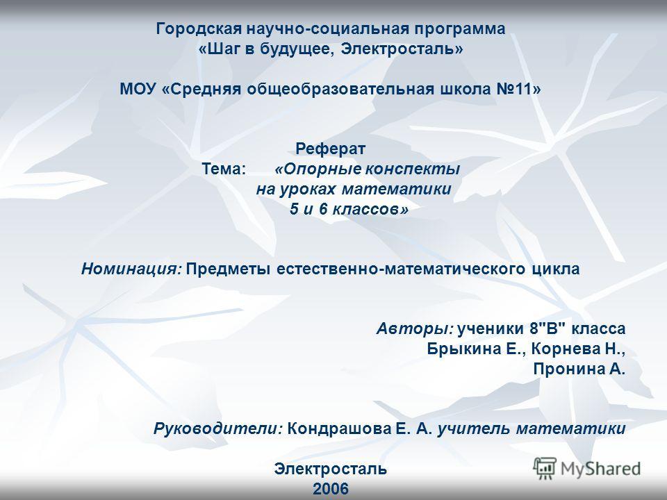 Презентация на тему Городская научно социальная программа Шаг в  1 Городская