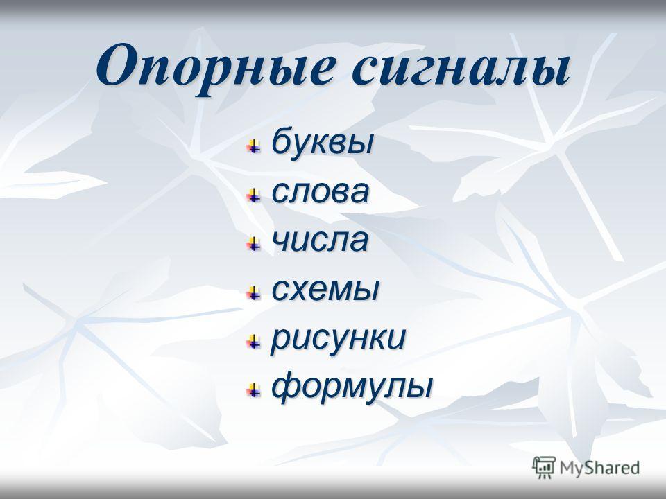 Опорные сигналы буквысловачисласхемырисункиформулы