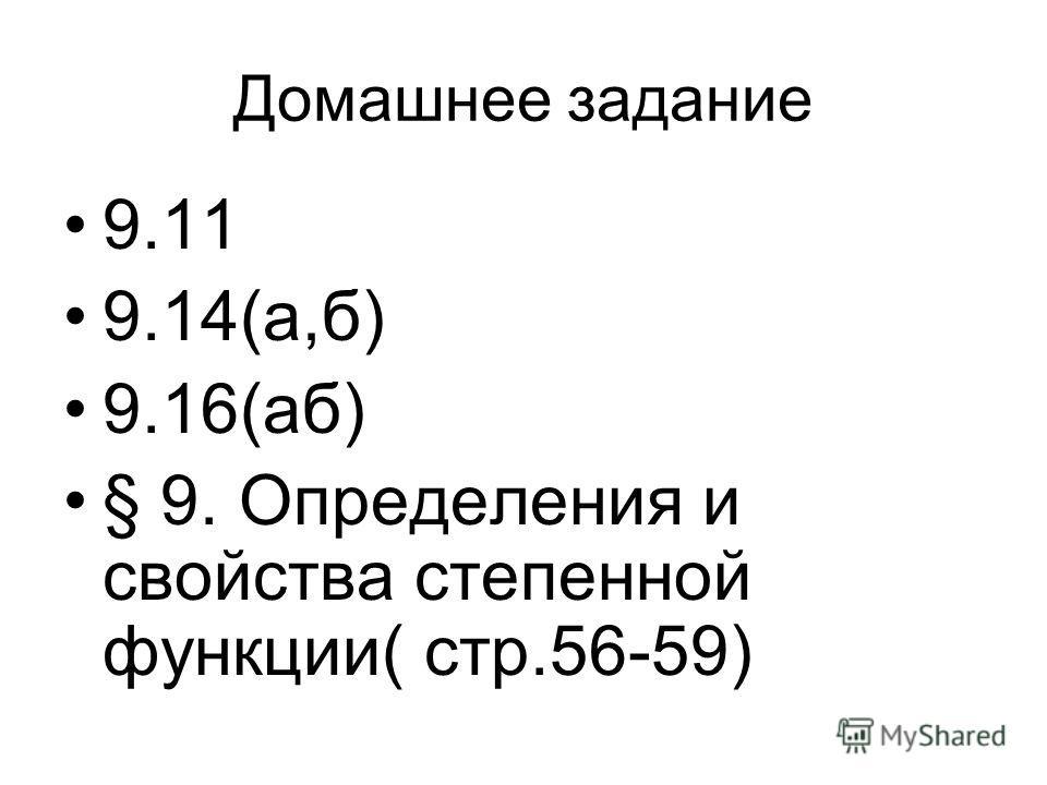 Домашнее задание 9.11 9.14(а,б) 9.16(аб) § 9. Определения и свойства степенной функции( стр.56-59)