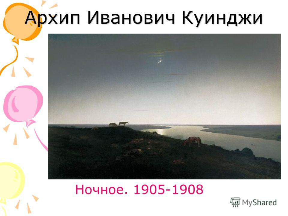 Архип Иванович Куинджи Ночное. 1905-1908