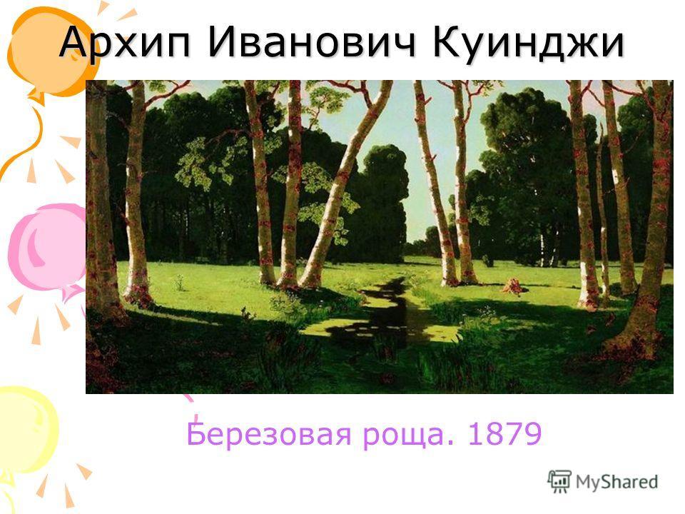Архип Иванович Куинджи Березовая роща. 1879