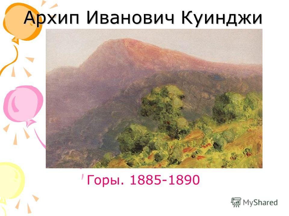 Архип Иванович Куинджи Горы. 1885-1890
