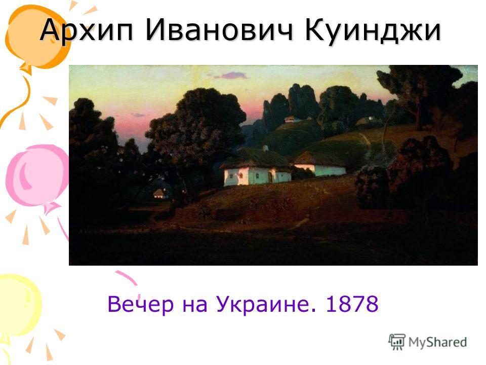 Архип Иванович Куинджи Вечер на Украине. 1878
