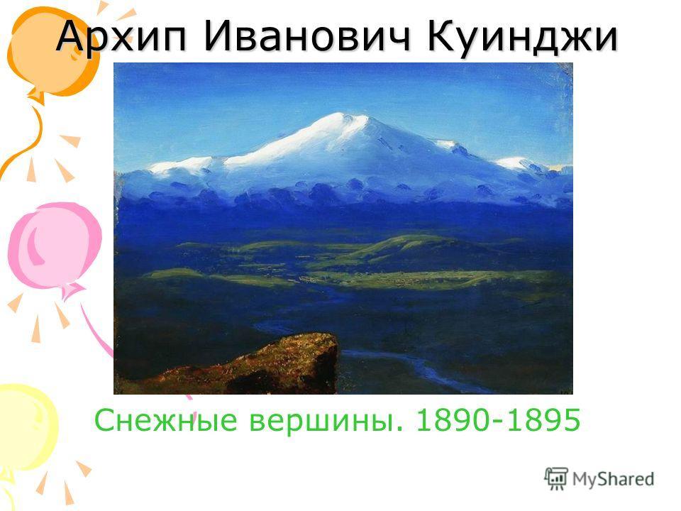 Архип Иванович Куинджи Снежные вершины. 1890-1895