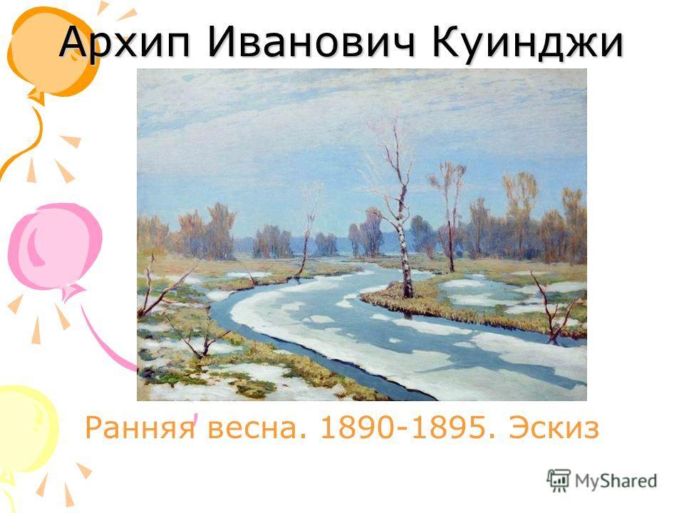 Архип Иванович Куинджи Ранняя весна. 1890-1895. Эскиз