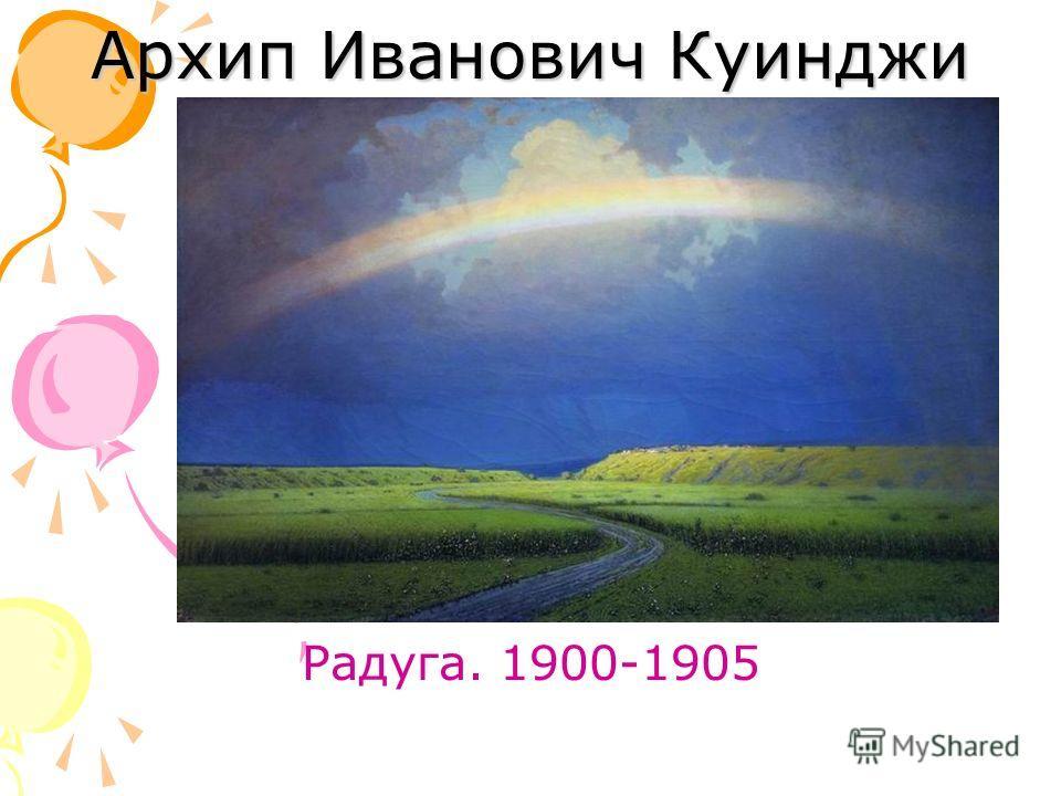 Архип Иванович Куинджи Радуга. 1900-1905