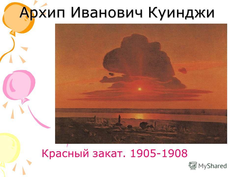Архип Иванович Куинджи Красный закат. 1905-1908
