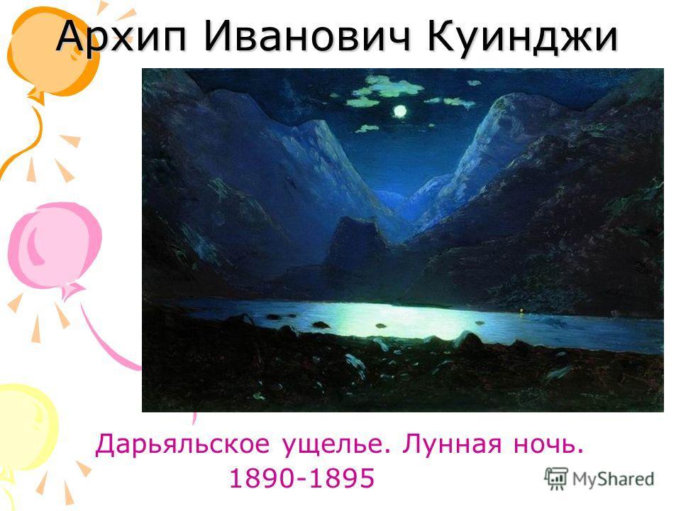 Архип Иванович Куинджи Дарьяльское ущелье. Лунная ночь. 1890-1895