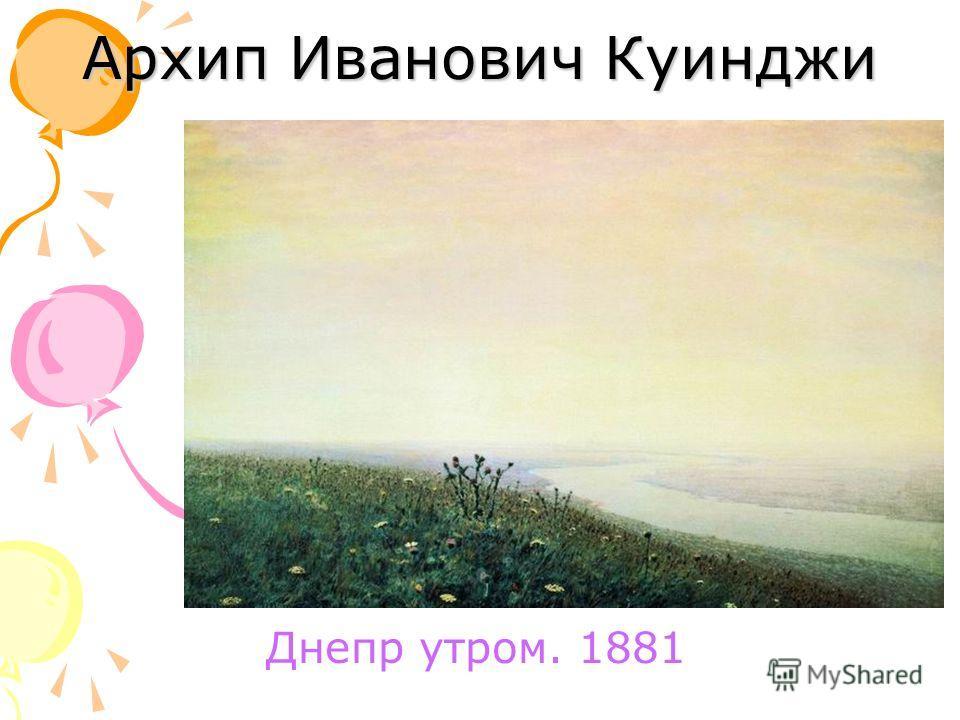 Архип Иванович Куинджи Днепр утром. 1881