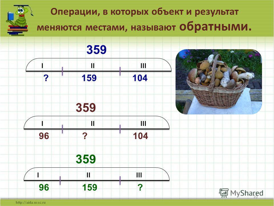 Операции, в которых объект и результат меняются местами, называют обратными. 10 I II III ? 159 104 359 I II III 359 96 ? 104 96 159 ?