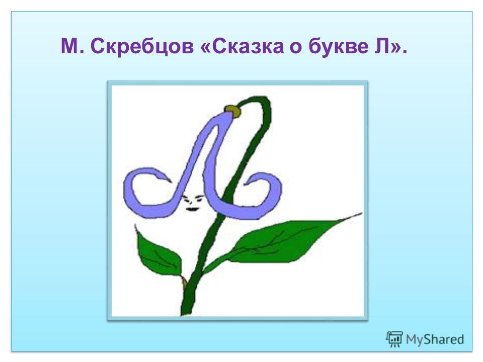 М. Скребцов «Сказка о букве Л».