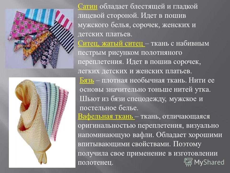 Вафельная ткань – ткань, отличающаяся оригинальностью переплетения, визуально напоминающую вафли. Обладает хорошими впитывающими свойствами. Поэтому получила свое применение в изготовлении полотенец. Бязь – плотная необычная ткань. Нити ее основы зна