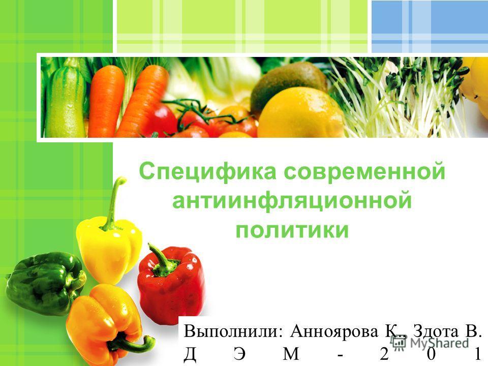 L/O/G/O Специфика современной антиинфляционной политики Выполнили: Анноярова К., Здота В. ДЭМ-201