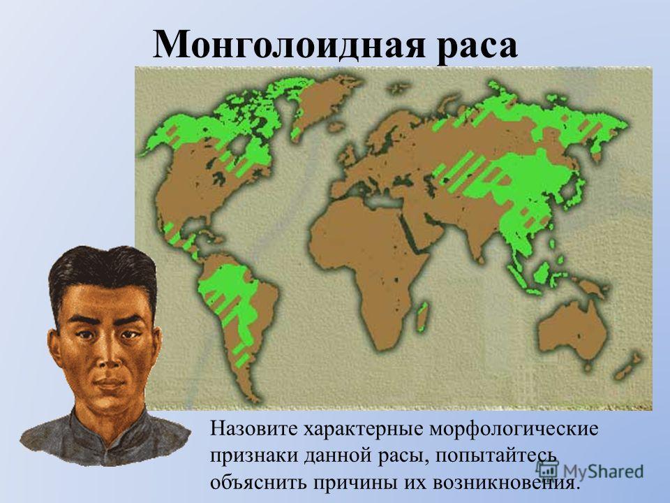Монголоидная раса Назовите характерные морфологические признаки данной расы, попытайтесь объяснить причины их возникновения.