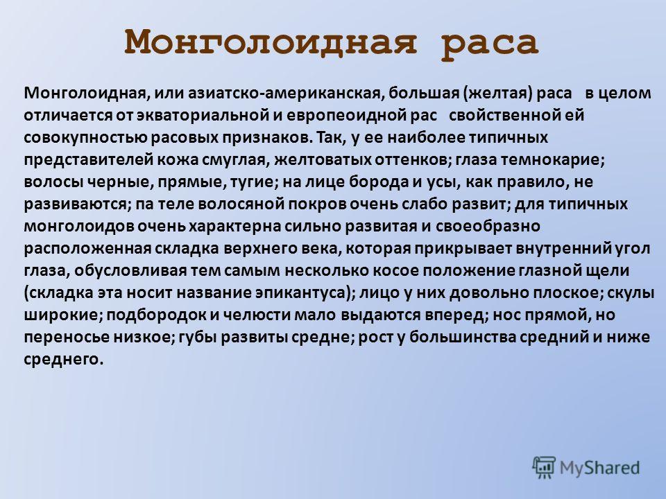 Монголоидная раса Монголоидная, или азиатско-американская, большая (желтая) раса в целом отличается от экваториальной и европеоидной рас свойственной ей совокупностью расовых признаков. Так, у ее наиболее типичных представителей кожа смуглая, желтова