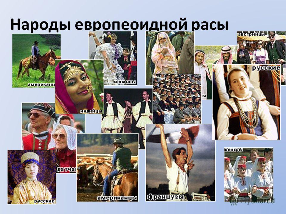 Народы европеоидной расы
