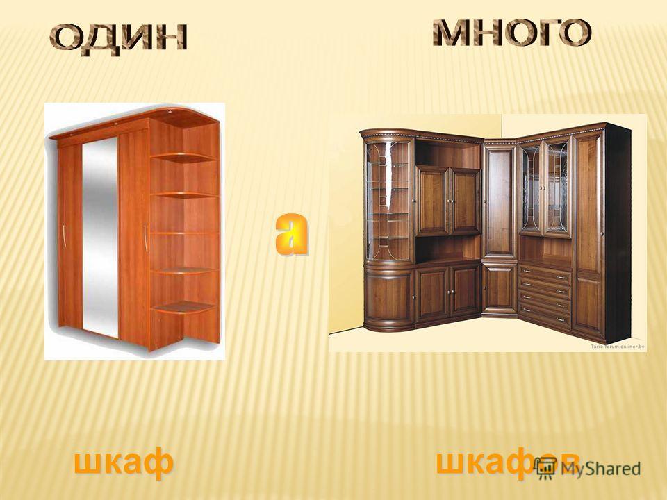 шкафшкафов
