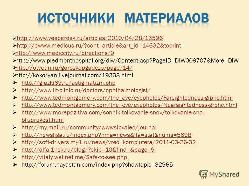 http://www.vesberdsk.ru/articles/2010/04/28/13596 http://www.vesberdsk.ru/articles/2010/04/28/13596 http://owww.medicus.ru/?cont=article&art_id=14632&toprint=http://owww.medicus.ru/?cont=article&art_id=14632&toprint http://www.mediccity.ru/directions