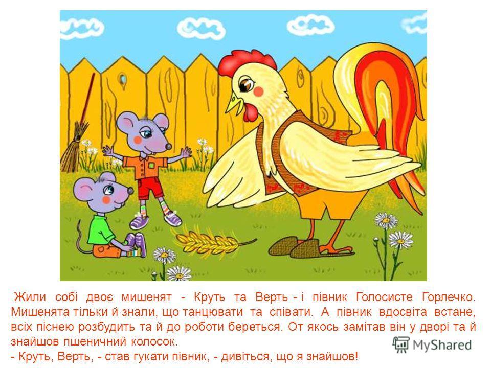 Колосок Художник Сергій Олена