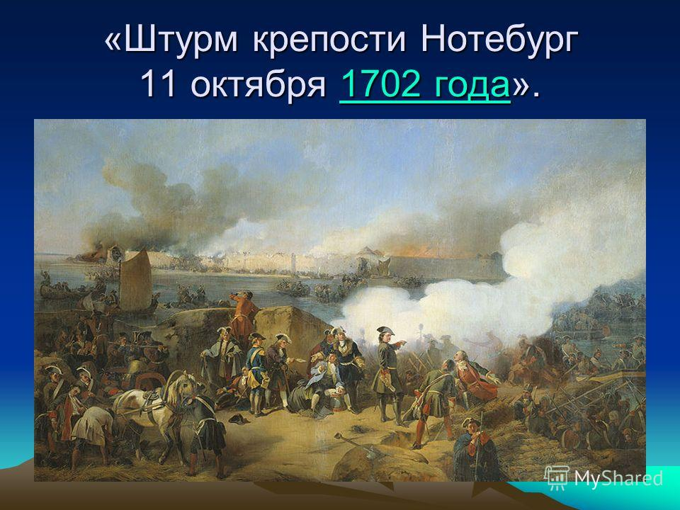 «Штурм крепости Нотебург 11 октября 1702 года». 1702 года1702 года