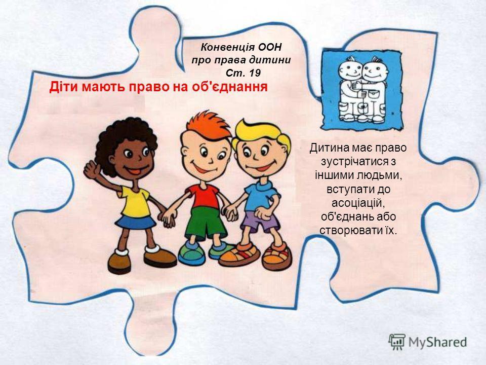 Діти не повинні залучатися до примусової праці Конвенція ООН про права дитини Ст. 32,36 Дитина має право на захист у тих випадках, коли їй доручається робота, може нести загрозу її здоров'ю. держава встановлює мінімальний вік для прийому на роботу і
