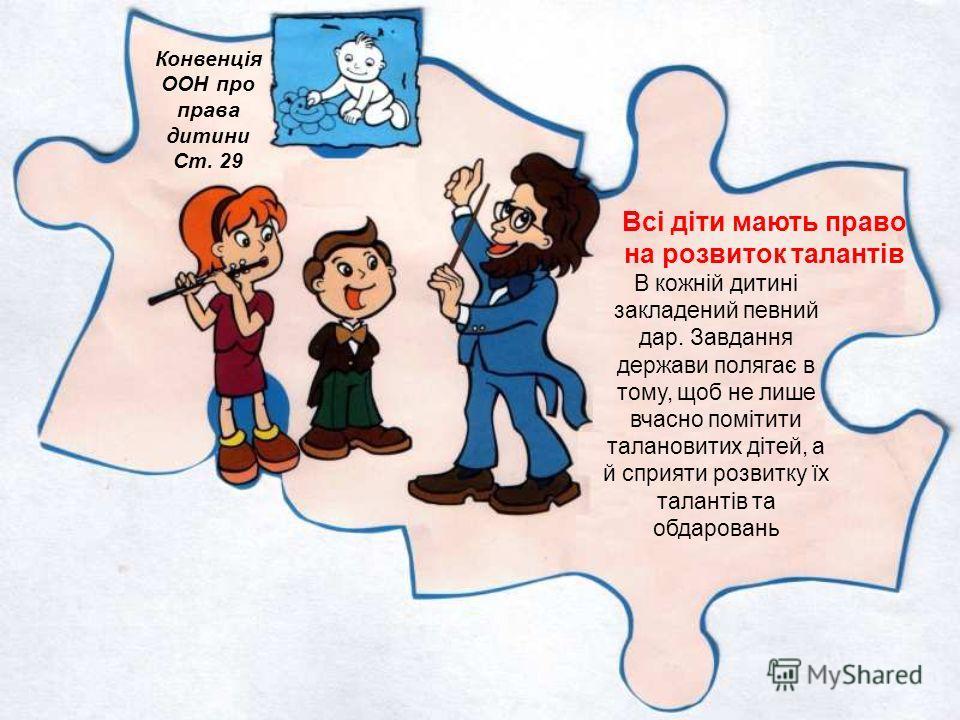 Діти мають право на об'єднання Конвенція ООН про права дитини Ст. 19 Дитина має право зустрічатися з іншими людьми, вступати до асоціацій, об'єднань або створювати їх.