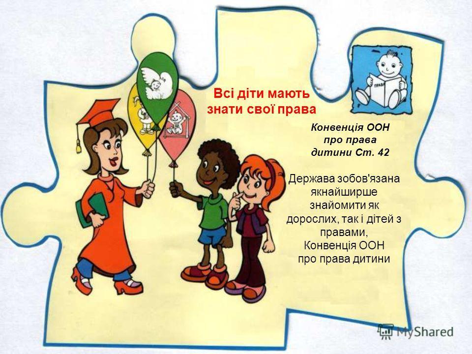 Всі діти мають право на любов та піклування Дитина має право на піклування батьків, родичів громади та держави. Інтереси дітей є першочерговими Конвенція ООН про права дитини Ст. 19,37