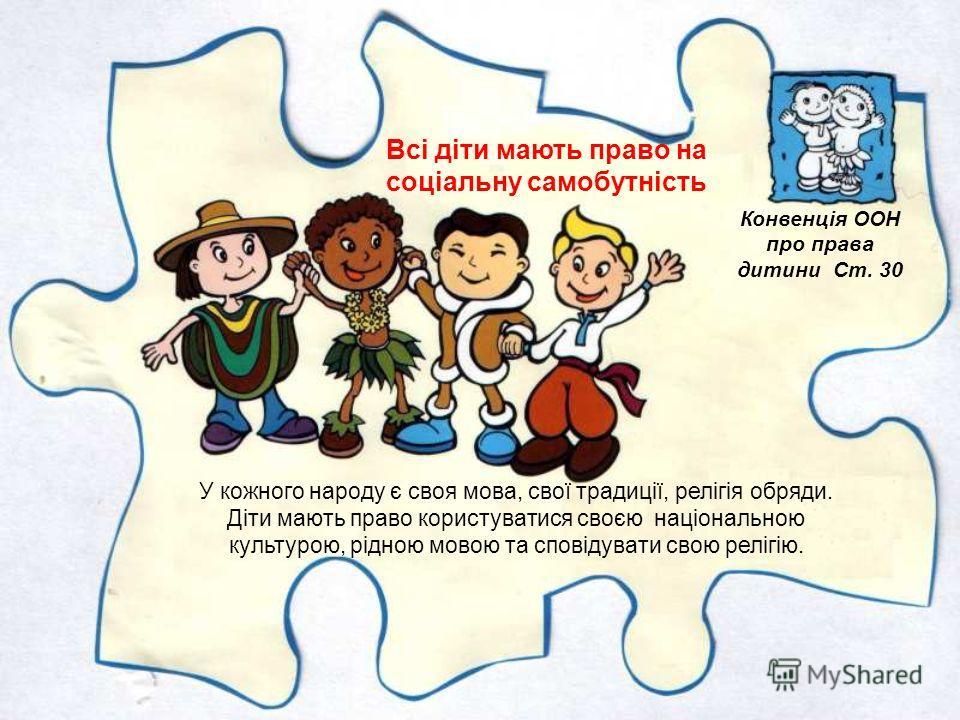 Конвенція оон про права дитини ст 37 40