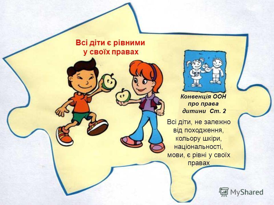 Життя конвенція оон про права дитини