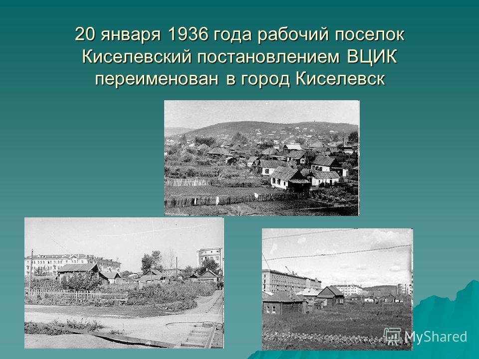 20 января 1936 года рабочий поселок Киселевский постановлением ВЦИК переименован в город Киселевск