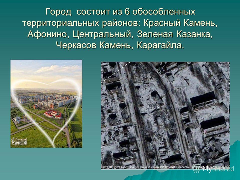 Город состоит из 6 обособленных территориальных районов: Красный Камень, Афонино, Центральный, Зеленая Казанка, Черкасов Камень, Карагайла.