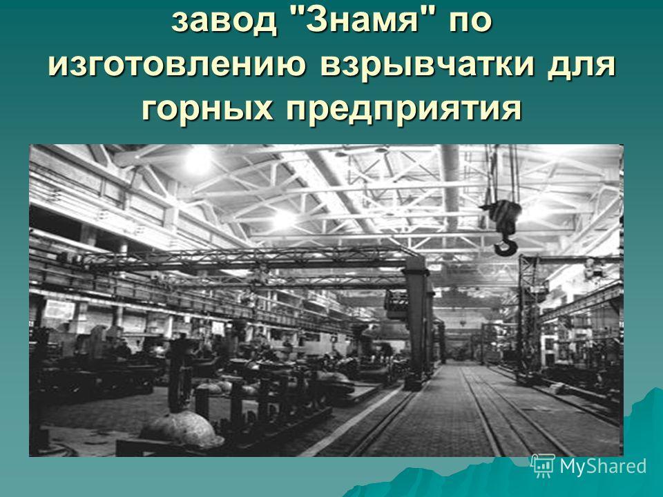 завод Знамя по изготовлению взрывчатки для горных предприятия
