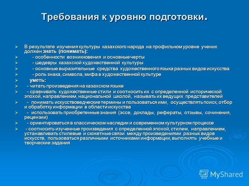 Требования к уровню подготовки. В результате изучения культуры казахского народа на профильном уровне ученик должен знать (понимать): В результате изучения культуры казахского народа на профильном уровне ученик должен знать (понимать): - особенности