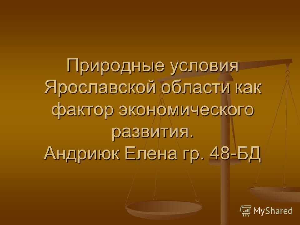 Природные условия Ярославской области как фактор экономического развития. Андриюк Елена гр. 48-БД