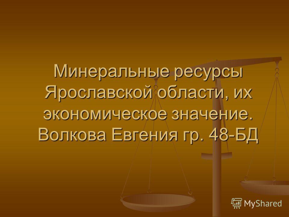 Минеральные ресурсы Ярославской области, их экономическое значение. Волкова Евгения гр. 48-БД