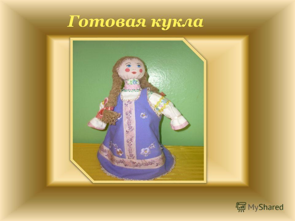Готовая кукла