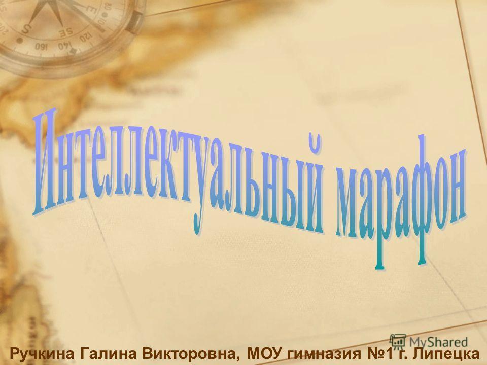Ручкина Галина Викторовна, МОУ гимназия 1 г. Липецка