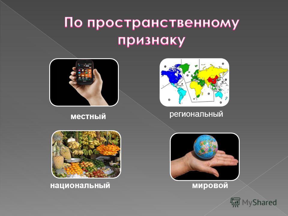 местный региональный мировойнациональны й