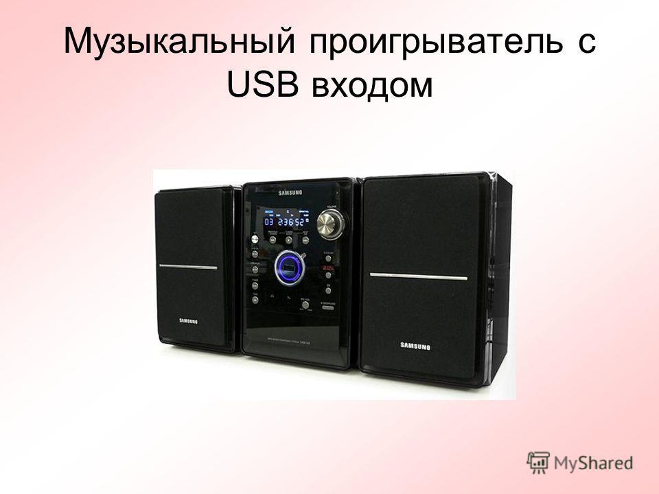 Музыкальный проигрыватель с USB входом