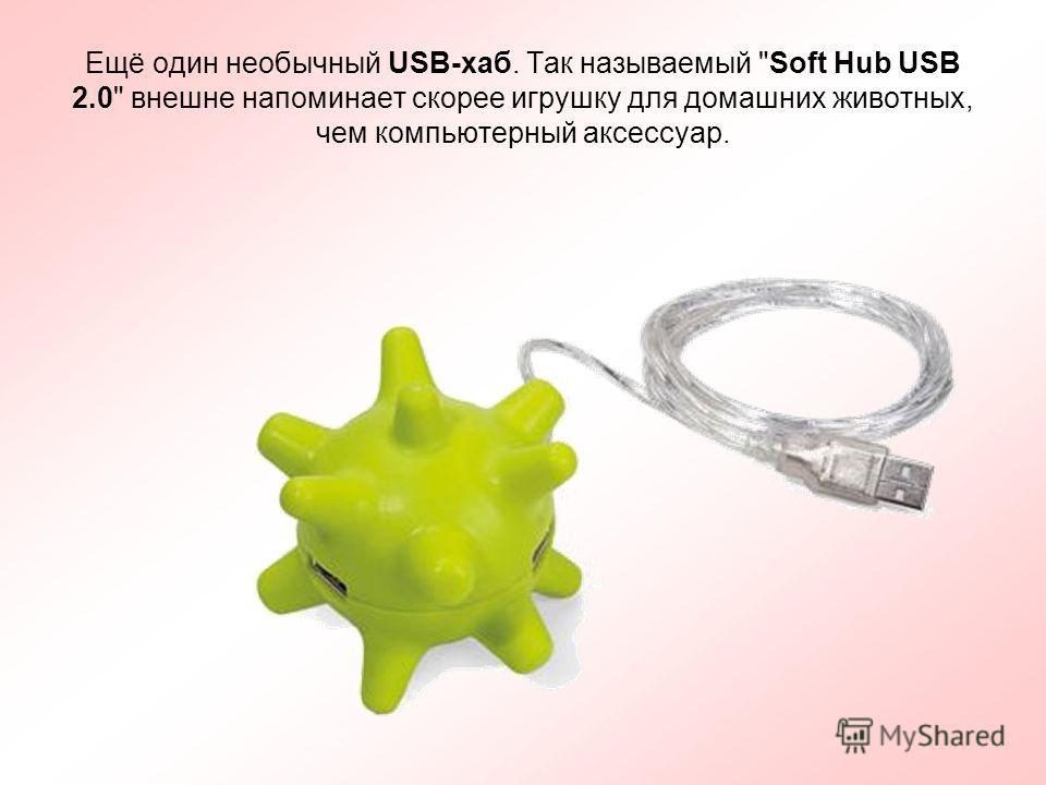 Ещё один необычный USB-хаб. Так называемый Soft Hub USB 2.0 внешне напоминает скорее игрушку для домашних животных, чем компьютерный аксессуар.