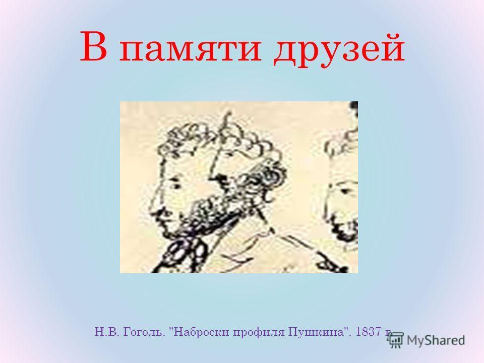 В памяти друзей Н.В. Гоголь. Наброски профиля Пушкина. 1837 г