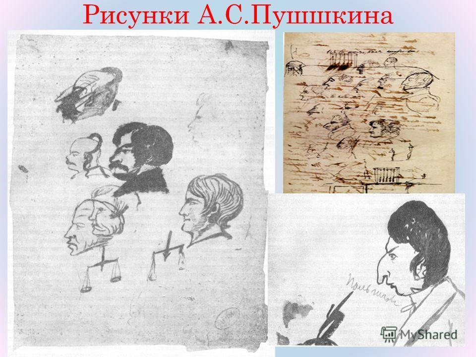 Пушкин рисунки декабристов