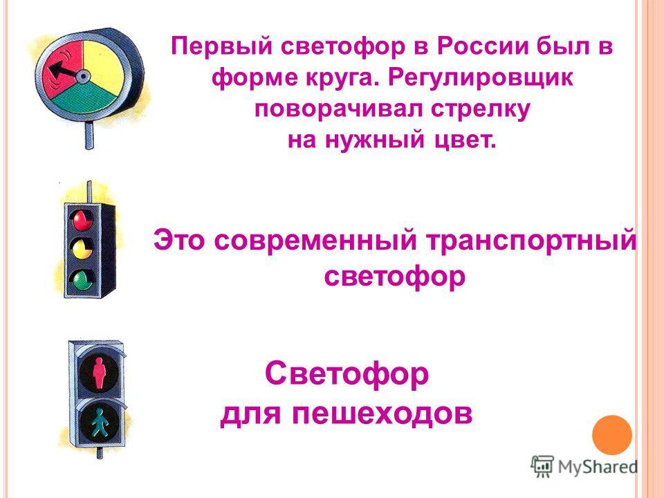 Первый светофор в России был в форме круга. Регулировщик поворачивал стрелку на нужный цвет. Это современный транспортный светофор Светофор для пешеходов