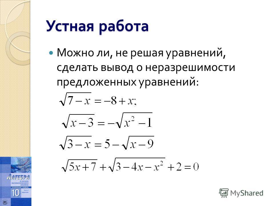 Устная работа Можно ли, не решая уравнений, сделать вывод о неразрешимости предложенных уравнений :