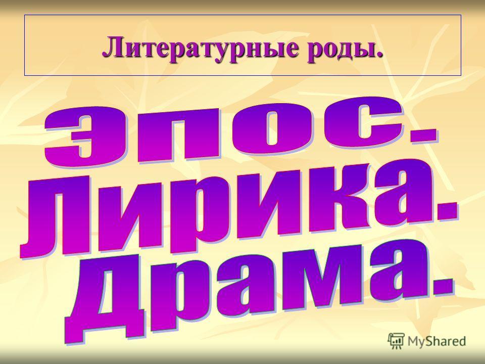 Литературные роды.